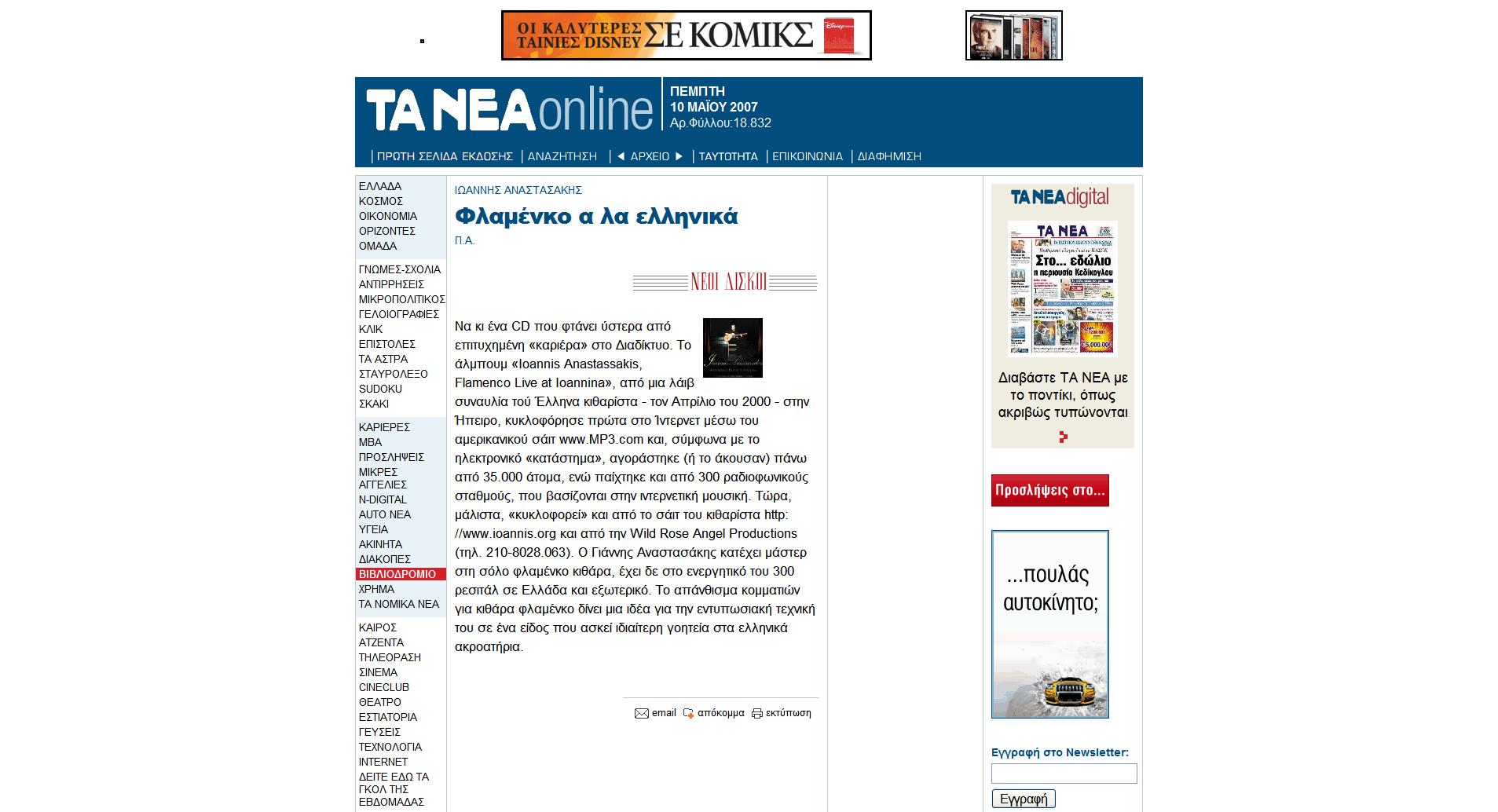 review-nea-flamenco