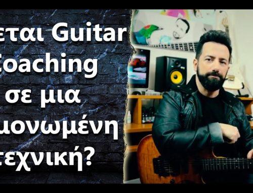 Ask the Guitar Coach Ep.230 – Μπορείς να μου κάνεις coaching στην κιθάρα και να ασχοληθούμε με μια μόνο τεχνική?
