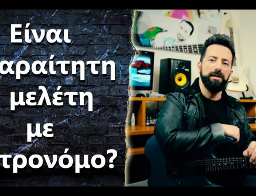 Ask the Guitar Coach Ep.231 – Είναι απαραίτητο να μελετάω με μετρονόμο?