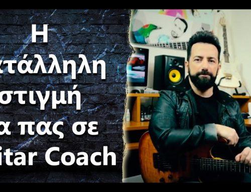 Ask the Guitar Coach Ep.232 – Πότε πρέπει να πάω σε έναν Guitar Coach?