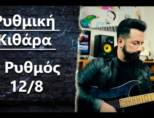 Ask the Guitar Coach Ep.233 – Πως παίζουμε τον ρυθμό 12/8?