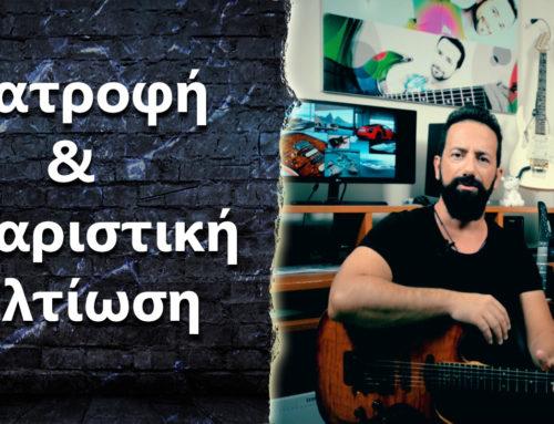Ask the Guitar Coach Ep.234 – Η διατροφή επηρεάζει την μελέτη κιθάρας και την βελτίωσή της?