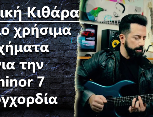 Ask the Guitar Coach Ep.236 – Ποια είναι τα πιο χρήσιμα σχήματα για την minor 7 συγχορδία?