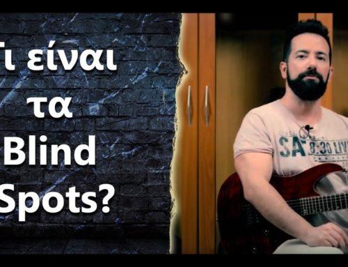 "Ask the Guitar Coach Ep.237 – ""Τι είναι τα Blind Spots όσο αφορά την ηλεκτρική κιθάρα?"""