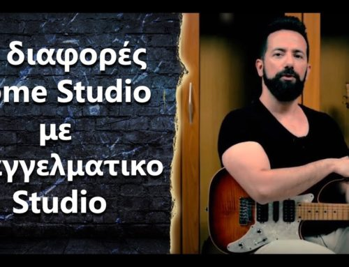 "Ask the Guitar Coach Ep.238 – ""Professional Studio και Home Studio, ποιες είναι οι διαφορές?"""
