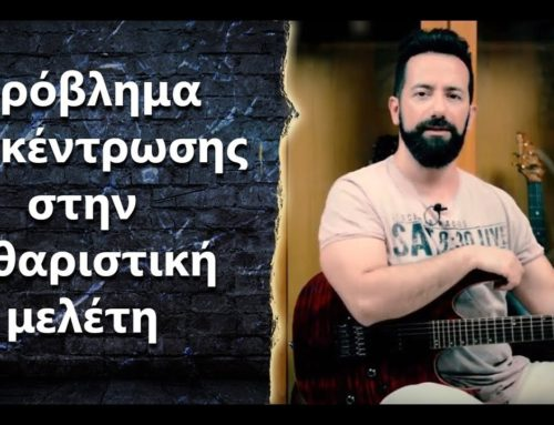 "Ask the Guitar Coach Ep.243 – ""Έχω πρόβλημα συγκέντρωσης όταν μελετάω κιθάρα. Τι μου προτείνεις να κάνω?"""