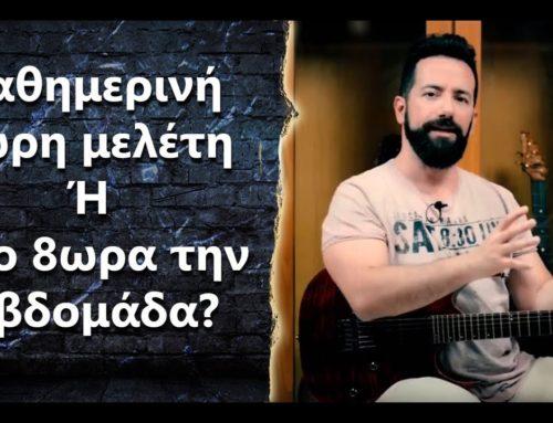 "Ask the Guitar Coach Ep.241 – ""2 φορές την εβδομάδα πολύωρη μελέτη ή καθημερινή 2ώρη μελέτη?"""