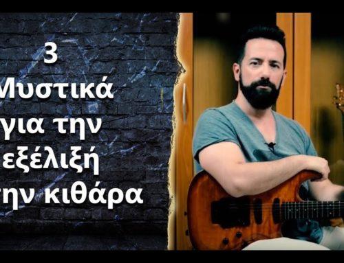 "Ask the Guitar Coach Ep.247 – ""3 Μυστικά για την εξέλιξή σας στην ηλεκτρική κιθάρα?"""