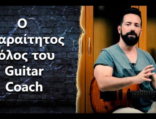 "Ask the Guitar Coach Ep.249 – ""Ποιος είναι ο ρόλος του Guitar Coach?"""