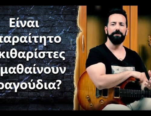 "Ask the Guitar Coach Ep.250 – ""Είναι απαραίτητο οι κιθαρίστες να μαθαίνουν τραγούδια?"""