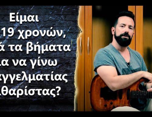 "Ask the Guitar Coach Ep.251 – ""Τι πρέπει να κάνω αν είμαι 12-19 χρονών και θέλω να γίνω επαγγελματίας κιθαρίστας?"""