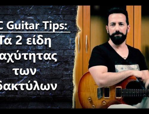 "Ask the Guitar Coach Ep.252 – ""EGC GUITAR TIPS – Τα 2 είδη ταχύτητας των δακτύλων στην κιθάρα"""