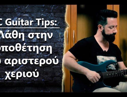"""Ask the Guitar Coach Ep.253 – """"EGC Guitar Tips : Τα 7 σημαντικά λάθη του αριστερού χεριού των κιθαριστών"""""""