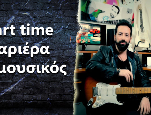 "Ask the Guitar Coach Ep.255 – ""Είναι εφικτό να έχω μια part-time καριέρα σαν μουσικός?"""