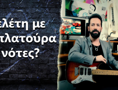 "Ask the Guitar Coach Ep.256 – ""Μελέτη και εκμάθηση με ταμπλατούρα ή νότες?"""