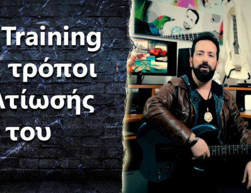 "Ask the Guitar Coach Ep.257 – ""Ποιος είναι ο καλύτερος τρόπος για να βελτιωθώ στο Ear Training?"""
