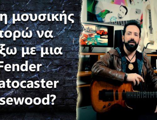 "Ask the Guitar Coach Ep.259 – ""Τι είδους μουσικά στυλ μπορώ να παίξω με μια Fender Standard Stratocaster Rosewood?"""
