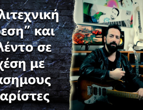 "Ask the Guitar Coach Ep.277 – ""Νιώθω ότι δεν έχω την ίδια ακουστική & καλλιτεχνική ιδιοφυΐα με γνωστούς κιθαρίστες"""