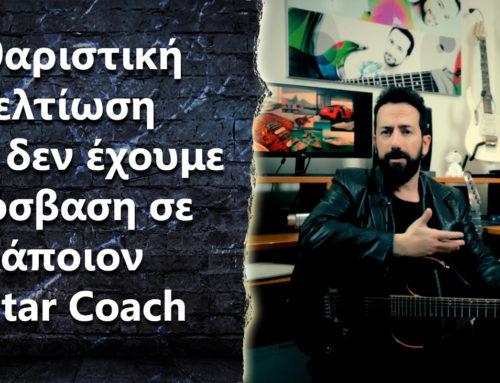 """Ask the Guitar Coach Ep.279 – """"Ως intermediate, πως μπορώ να βελτιώνομαι μέχρι να έχω πρόσβαση σε guitar coach?"""""""