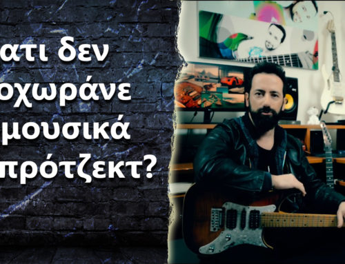 "Ask the Guitar Coach Ep.281 – ""Έχω αρκετές ιδέες για μουσικά πρότζεκτ, αλλά τίποτα δεν προχωράει. Τι να κάνω?"""