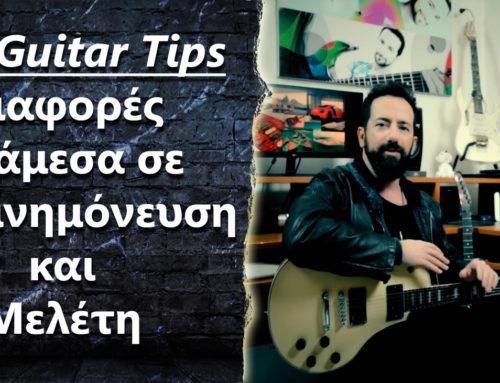 "Ask the Guitar Coach Ep.283 – ""EGC Guitar Tips – Απομνημόνευση vs Μελέτη"""