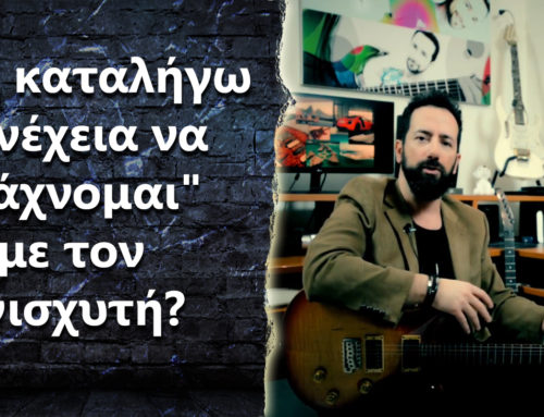 "Ask the Guitar Coach Ep.285 – ""Πως θα βρω τον ήχο μου? Παίζω αρκετό καιρό, αλλά όλο καταλήγω να ψάχνομαι στον ενισχυτή"""