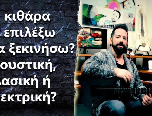 "Ask the Guitar Coach Ep.291 – ""Είναι καλύτερα να ξεκινήσω με ηλεκτρική, ακουστική ή κλασική κιθάρα?"""
