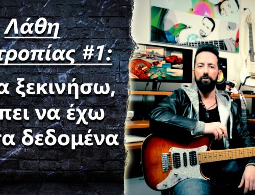 "Ask the Guitar Coach Ep.292 – ""Δεν θα ξεκινήσω να ΚΑΝΩ, αν δεν ξέρω τα πάντα από πριν!"" (Γνωστικές προκαταλήψεις #1)"