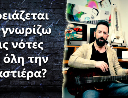 """Ask the Guitar Coach Ep.293 – """"Είναι απαραίτητο να ξέρω τις νότες σε όλη την ταστιέρα της κιθάρας?"""""""