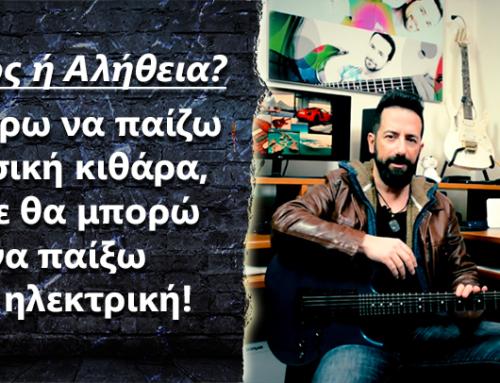"Ask the Guitar Coach Ep.296 – ""Αν ξέρω να παίζω κλασική κιθάρα, τότε θα μπορώ να παίξω και ηλεκτρική – Μύθος ή Αλήθεια?"""