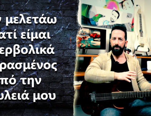 "Ask the Guitar Coach Ep.299 – ""Η κούραση από τη δουλειά με εμποδίζει από το να συγκεντρωθώ στην κιθαριστική μελέτη"""