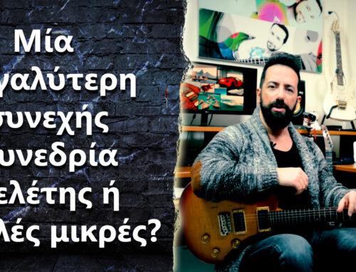 "Ask the Guitar Coach Ep.303 – ""Είναι προτιμότερο να κάνω μία μεγάλη συνεδρία μελέτης ανά ημέρα ή περισσότερες μικρές?"""
