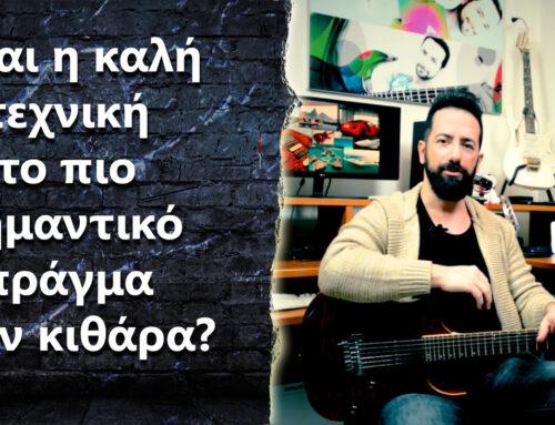 "Ask the Guitar Coach Ep.304 – ""Είναι η άρτια τεχνική το σημαντικότερο πράγμα στην κιθάρα?"""