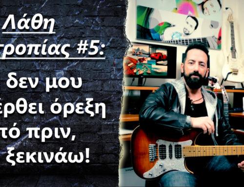 "Ask the Guitar Coach Ep.305 – ""Αν δεν έχω όρεξη πριν ξεκινήσω, τότε δεν ξεκινάω! – (Γνωστικές προκαταλήψεις #5)"""