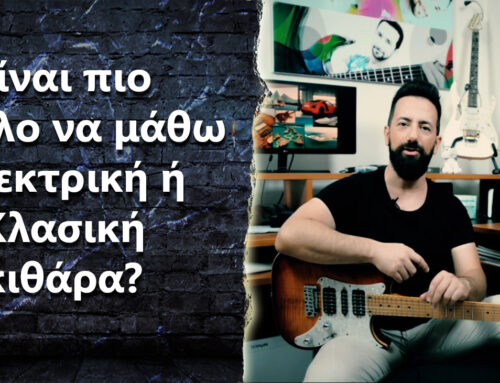 "Ask the Guitar Coach Ep.307 – ""Είναι πιο εύκολο να μάθω Ηλεκτρική ή Κλασική κιθάρα?"""
