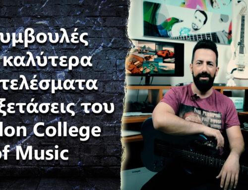 "Ask the Guitar Coach Ep.309 – ""5 συμβουλές για καλύτερα αποτελέσματα στις εξετάσεις του London College of Music"""