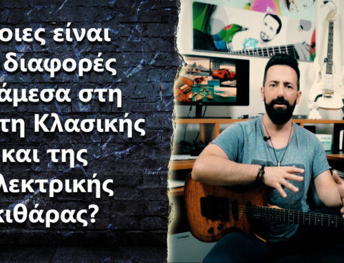 "Ask the Guitar Coach Ep.310 – ""Ποιες είναι οι διαφορές στην μελέτη Κλασικής και Ηλεκτρικής κιθάρας?"""