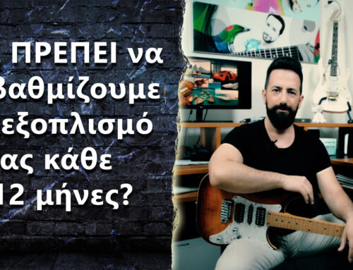 "Ask the Guitar Coach Ep.311 – ""Για ποιο λόγο πρέπει να αναβαθμίσουμε τον εξοπλισμό μας κάθε 6-12 μήνες?"""