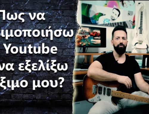 "Ask the Guitar Coach Ep.314 – ""Πως να χρησιμοποιήσω το Youtube για να εξελίξω το κιθαριστικό μου παίξιμο?"""