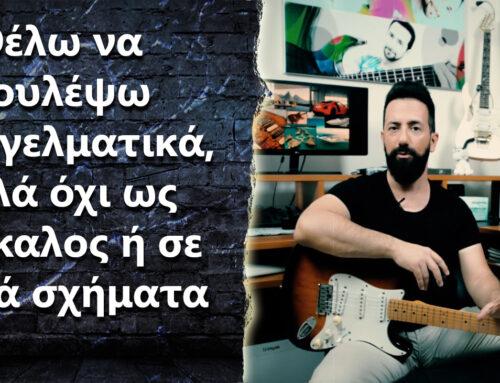 "Ask the Guitar Coach Ep.318 – ""Θέλω να δουλέψω επαγγελματικά με την μουσική, αλλά όχι ως δάσκαλος ή σε λαϊκά σχήματα"""