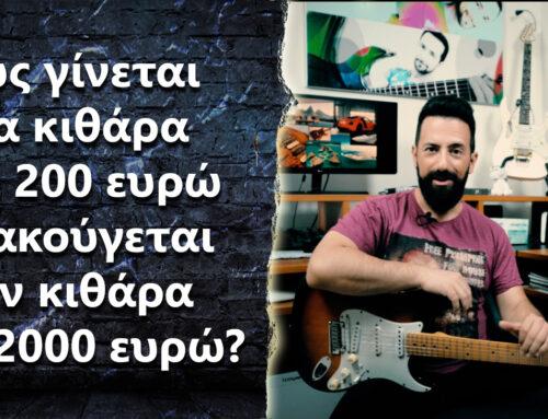 """Ask the Guitar Coach Ep.321 – """"Πως γίνεται μία κιθάρα των 200 ευρώ να ακούγεται σαν κιθάρα των 2000 ευρώ?"""""""