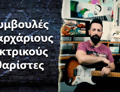 "Ask the Guitar Coach Ep.323 – ""5 συμβουλές για αρχάριους ηλεκτρικούς κιθαρίστες"""