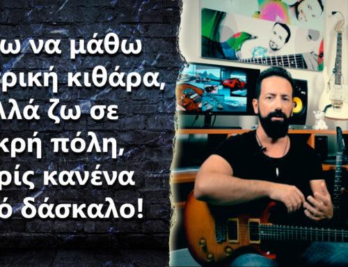 "Ask the Guitar Coach Ep.332 – ""Θέλω πολύ να μάθω ηλεκτρική κιθάρα, αλλά ζω σε μικρή πόλη, χωρίς κανένα καλό δάσκαλο!"""