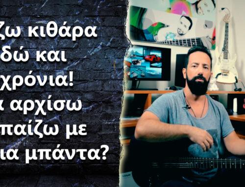 "Ask the Guitar Coach Ep.334 – ""Παίζω κιθάρα εδω και 2 χρόνια! Είναι καλή στιγμή να αρχίσω να παίζω με κάποια μπάντα?"""