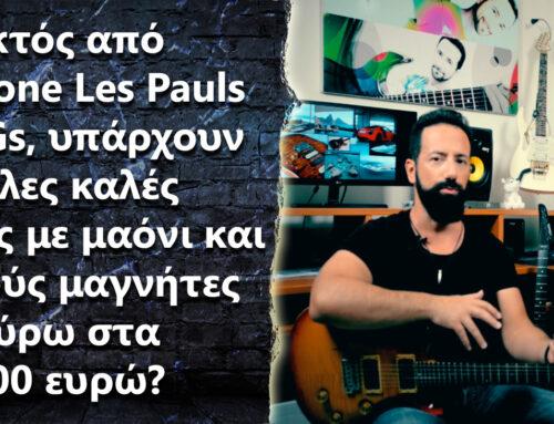 "Ask the Guitar Coach Ep.337 – ""Εκτός από Epiphone Les Pauls και SGs, υπάρχουν άλλες καλές κιθάρες με μαόνι στα 500 ευρώ?"""