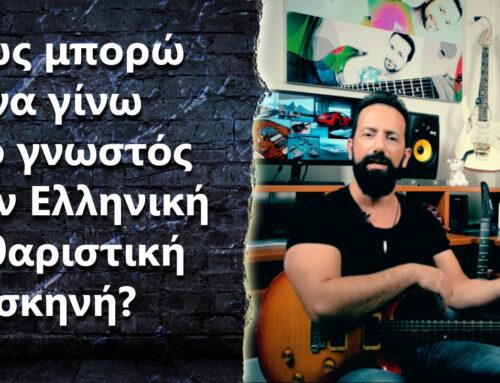 "Ask the Guitar Coach Ep.339 – ""Πως μπορώ να κάνω το όνομα μου πιο γνωστό στην Ελληνική κιθαριστική σκηνή?"""