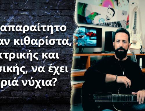 "Ask the Guitar Coach Ep.344 – ""Έχω μερικά τραγούδια που θέλω να ηχογραφήσω αλλά δεν μπορώ να βρω μέλη για μπάντα!"""