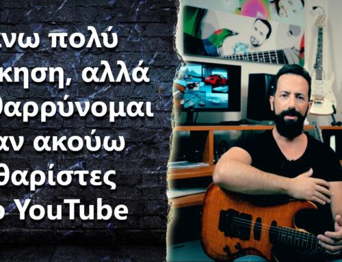 "Ask the Guitar Coach Ep.348 – ""Κάνω πολύ εξάσκηση αλλά όταν ακούω όλους τους φοβερούς κιθαρίστες στο YouTube αποθαρρύνομαι"""