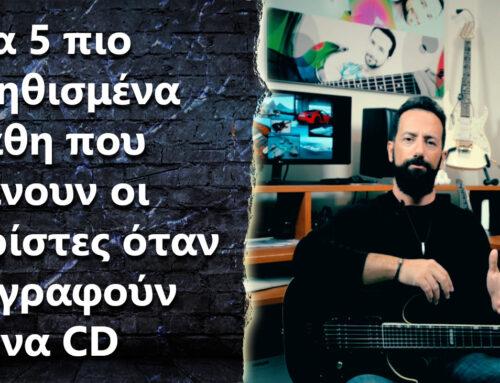 "Ask the Guitar Coach Ep.349 – ""Τα 5 πιο συνηθισμενα λάθη που κάνουν οι κιθαρίστες οταν ηχογραφούν ενα CD"""