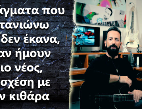 "Ask the Guitar Coach Ep.353 – ""5 πράγματα που μετανιώνω που δεν έκανα, όταν ήμουν πιο νέος, σε σχέση με την κιθάρα"""